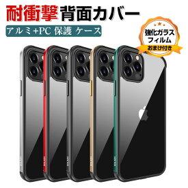 送料無料 Apple iPhone 11 11 PRO 11PRO MAX クリアケース アルミニウムバンパー アップル アイフォン11 CASE 半透明 背面パネル付き 持ちやすい 耐衝撃 落下防止 金属 軽量 持ちやすい ストラップホール付き 高級感があふれ 人気 バンパー 強化ガラスフィルム おまけ付き