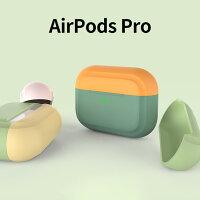 送料無料AppleAirPodsProケースシリコン素材多彩カバーエアーポッズCASE耐衝撃落下防止アクセサリー収納保護便利実用ソフトケースカバー