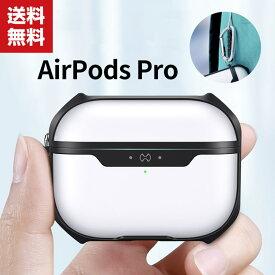送料無料 Apple AirPods Pro ケース タフで頑丈 2重構造 半透明 カバー エアーポッズ CASE 耐衝撃 落下防止 アクセサリー 収納 保護 ケース カバー ワイヤレス充電対応 便利 実用 カラビナ付き