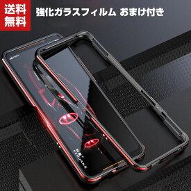 送料無料 ASUS ROG Phone 2 ZS660KL ROG Phone3 ZS661KS ケース アルミニウムバンパー かっこいい CASE 持ちやすい 耐衝撃 金属 軽量 持ちやすい 高級感があふれ 人気 ストラップホール付き メタルサイドバンパー 強化ガラスフィルム おまけ付き