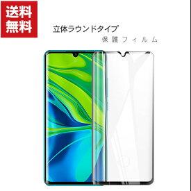 送料無料 Xiaomi Mi Note 10 Mi Note 10 Pro ガラスフィルム 強化ガラス 液晶保護 HD Film ガラスフィルム 立体ラウンドタイプ 保護フィルム 強化ガラス 硬度9H 液晶保護ガラス フィルム 強化ガラスシート