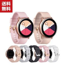 送料無料 Galaxy Watch Active 2 40mm 44mm 用 交換 時計バンド オシャレな シリコン製 交換用 ベルト 装着簡単 便利 実用 人気 おすすめ おしゃれ ギャラクシーウォッチ スポーツ バンド 軽量 交換ベルト