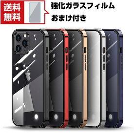 送料無料 Apple iPhone13 13mini 13Pro 13ProMax アップル スマートフォン 保護 ケース タフで頑丈 2重構造 衝撃吸収 落下防止 TPU&PC アイフォン 背面カバー 高級感があふれ おしゃれ カッコいい 人気 衝撃に強い カッコいい 人気 強化ガラスフィルム おまけ付き