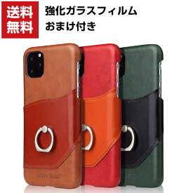 送料無料 Apple iPhone 11 11PRO 11PROMAX iPhone 11 pro ケース プラスチック製 レザー カード収納 傷やほこりから守る 背面カバー ハードカバー CASE リングブラケット付き 耐衝撃 高級感があふれ おしゃれ 衝撃に強い カッコいい 強化ガラスフィルム おまけ付き