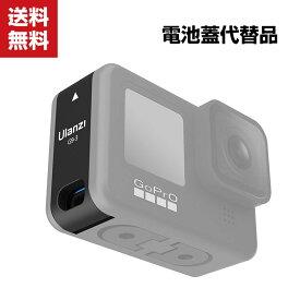 送料無料 GoPro HERO9 Black 用 Type-c充電口 電池カバー 電池蓋代替品 軽量 プラスチック素材 タイムラプス 撮影 アクションカメラア Type-cポート充電ポート アクセサリー バッテリーカバー