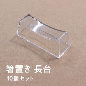 【10個セット】箸置きのレジン型 長台型 レジンクラフト用 〜モールドより綺麗な仕上がりに〜 固まるハーバリウム アクリル レジン パーツ 樹脂 スクエア 長方形 四角形