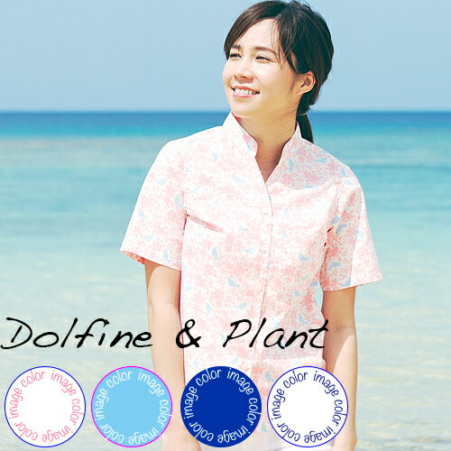 かりゆしウェア アロハシャツ レディース(女性用)「Dolfine&Plant」全4色 人気アロハがリニューアル! 半袖 LL 大きいサイズあり 沖縄結婚式にアロハシャツ【メール便利用で送料無料】