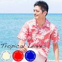 アロハシャツ メンズ 結婚式 ハイビスカス Tropical Leaves 男性用 半袖 3Lまで 大きいサイズあり ペアルック 送料無料