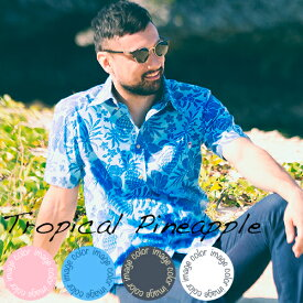 かりゆしウェア メンズ アロハシャツ 沖縄版 かりゆし ココナッツジュース シャツ 結婚式 Tropical Pineapple 全4色 人気かりゆしウェアがリニューアル 半袖 5L 大きいサイズあり メール便利用で送料無料 お揃い ペア ペアルック 男女 リンク リンクコーデ