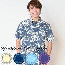 アロハシャツ かりゆしウェア メンズ(男性用)「Heaven St. Hibi」全4色 人気アロハがリニューアル! 半袖 3L 4L 5L 大きいサイズあり 沖...