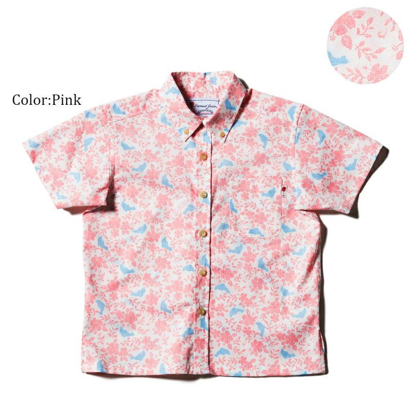 かりゆしウェア アロハシャツ キッズ(子供用)「Dolfine&Plant」全4色 人気アロハのキッズサイズ! 半袖 大人サイズあり 沖縄結婚式にアロハシャツ【メール便利用で送料無料】