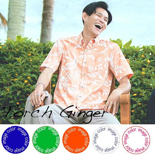 アロハシャツ 毎年売り切れの人気柄!今年もリニューアルして復活!『Torch Ginger』メンズ(男性用)半袖 抗菌防臭加工された夏に心強いシャツ!3Lまで 大きいサイズあり   送料無料