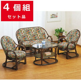 籐製リビングセット テーブル+ソファ+アームチェア 4点 セット 籐 ラタン リビングセット おしゃれ アジアン 家具 Y45460B