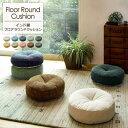 座布団 クッション 丸 円 直径45cm 厚み12cm インド綿 コットン 100% ◆ フロアクッション フロアラウンドクッション…