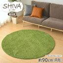 ラグマット 円形 丸 丸型 リアル芝生風のふっくらラグ SHIVA シーヴァ 直径90cm 芝 グリーン ホットカーペット対応 床…