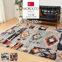 ラグ トルコ製 ウィルトンラグ 長方形 MOROCCO モロッコ 約160x230cm エスニック 民族柄 ホットカーペット対応 床暖房…