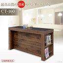 カウンターテーブル 収納付き ct-160 幅160 奥行き55 高さ88 ウォールナット 木製 無垢 ◆ 日本製 国産 バーカウンタ…