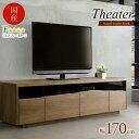 ローボード テレビ台 Theater シアター 幅170 奥行き44 高さ45 ウォールナット 木製 無垢 ◆ 日本製 国産 完成品 テレ…