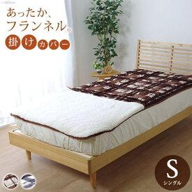 掛カバー 100×205×70cm シングル 足元あったか 洗える フランネル ◆ 敷きパッド 敷きパット おしゃれ ベッドマットレス 掛けカバー crn100205