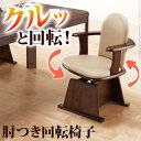 高さ調節機能付き 肘付き 回転椅子 ハイバック 1人掛け Kolo CHAIR + コロチェアプラス 肘掛付き 高さ調整 木製 回転チェア 回転チェアー 回転椅子 回転イス 360度 肘つき 肘掛付き 回転 リビング ダイニング こたつ 椅子 いす イス チェア チェアー g0100070