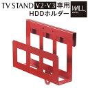 専用オプション WALL ウォール 専用 壁寄せTVスタンド専用HDDホルダー m0500134