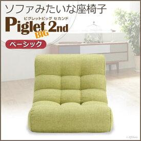 1人掛 リクライニング座椅子 幅80 ピグレット BIG 2nd ベーシック グリーン 布張り ポケットコイル リクライニングチェア リクライニングソファ ローチェア フロアソファ 座椅子 座いす 座イス かわいい コンパクト おしゃれ 贈り物 133755