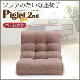 1人掛 リクライニング座椅子 幅80 ピグレット BIG 2nd ベーシック ブラウン 布張り ポケットコイル リクライニングチェア リクライニングソファ ローチェア フロアソファ 座椅子 座いす 座イス かわいい コンパクト おしゃれ 贈り物 133757