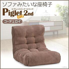 1人掛 リクライニング座椅子 幅80 ピグレット BIG 2nd コーデュロイ ダークブラウン 布張り ポケットコイル リクライニングチェア リクライニングソファ ローチェア フロアソファ 座椅子 座いす 座イス かわいい コンパクト おしゃれ 贈り物 133758