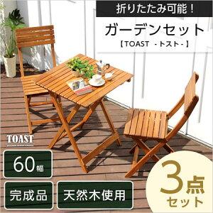 ガーデンテーブルセット TOAST トスト 折りたたみテーブル×1 折りたたみチェア×2脚 3点 セット 木製 ガーデンテーブルセット ガーデニングテーブルセット おしゃれ ガーデン ガーデニング オ