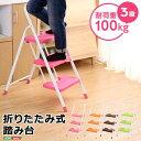 折りたたみ式踏み台 シーステップ 3段タイプ 椅子 いす イス 物置き 道具置き スリム 折畳み 折り畳み 折畳 おりたた…