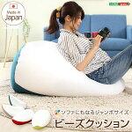 日本製ジャンボビーズクッションOvoオーヴォ◆伸縮クッションかわいいツートンカラー卵型たまご型くっしょんクッション座椅子大きいビーズソファビーズソファーソファフロアソファー1人掛け一人掛け1人暮らし1人用sh-07-ovo