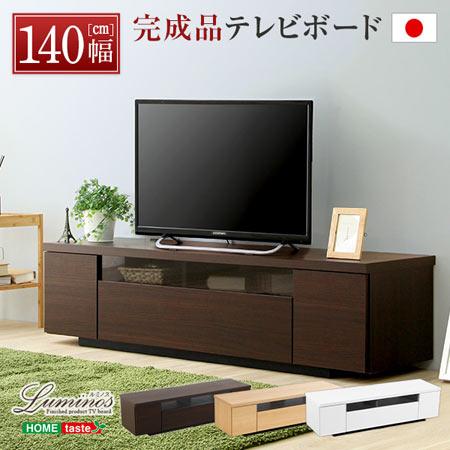 日本製 完成品 テレビ台 幅140cm luminos ルミノス 木製 フルオープン引出し 32インチ 37インチ 46インチ 50インチ 薄型TV 4Kテレビ CD DVD ブルーレイ 収納 収納棚 スライドレール TVラック AV機器収納 AVボード ローボード