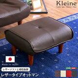 送料無料ソファ・オットマン(レザー)サイドテーブルやスツールにも使える。日本製|Kleine-クレーナ-sh-07-kln