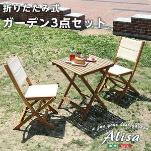 折りたたみ ガーデンテーブルセット Alisa アリーザ 折りたたみテーブル×1 折りたたみチェア×2脚 3点 セット 木製 ガーデンテーブルセット ガーデニングテーブルセット おしゃれ ガーデン ガ