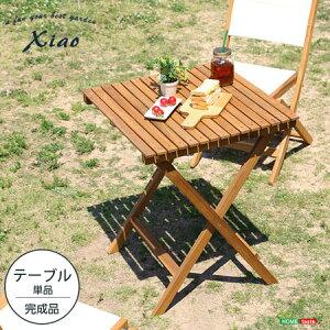 折りたたみ ガーデンテーブル Xiao シャオ 幅60 奥行き60 木製 ガーデニングテーブル おしゃれ ガーデン ガーデニング テーブル 机 台 sh-01-xia-gr
