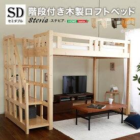 階段付き 木製ロフトベッド セミダブル ht-0580sd