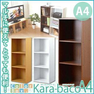カラーボックス 3段 Kara-baco A4 幅42 奥行き29 高さ106 単品 A4ファイル対応 カラーBOX カラーボックス収納 収納ボックス 収納棚 本棚 おしゃれ リビング 小物 本 コミック 収納 ボックス 箱 棚 h1457