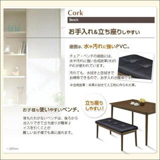 ダイニングベンチコルクベンチ単品◆sk2-crk-bc-br