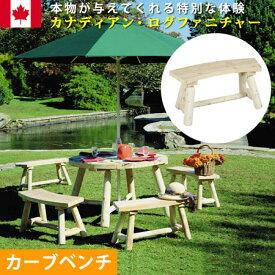 Cedar Looks カーブベンチ 天然木 木製 ホワイトシダー カントリー調 カーブベンチ カナディアンログファニチャー ログハウス ガーデンテラス ガーデンベンチ ガーデニング ガーデン バーベキュー BBQ ワイルド 作成キット 組み立て DIY キット no20