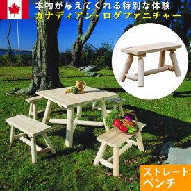 Cedar Looks ストレートベンチ 天然木 木製 屋外用ベンチ ホワイトシダー カントリー調 カナディアンログファニチャー ログハウス ガーデンテラス ガーデンベンチ ガーデニング ガーデン バーベキュー BBQ ワイルド 作成キット 組み立て DIY キット no20a