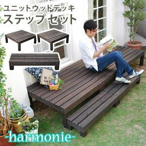 ユニットウッドデッキ harmonie アルモニー 90×90 2個組 ステップ付 天然木 木製デッキ ステップウッドデッキ ウッドデッキ 踏み台 昇降台 足掛け台 ステップ 腰掛け 縁側 えんがわ 庭 ベランダ
