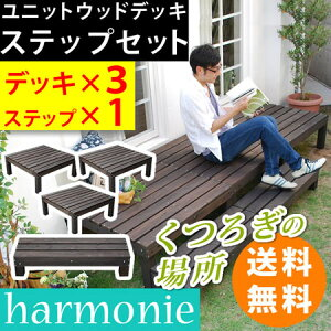 ユニットウッドデッキ harmonie アルモニー 90×90 3個組 ステップ付 天然木 木製デッキ ステップウッドデッキ ウッドデッキ 踏み台 昇降台 足掛け台 ステップ 腰掛け 縁側 えんがわ 庭 ベランダ