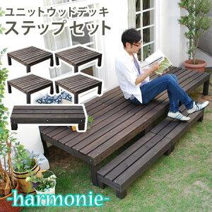 ユニットウッドデッキ harmonie アルモニー 90×90 4個組 ステップ付 天然木 木製デッキ ステップウッドデッキ ウッドデッキ 踏み台 昇降台 足掛け台 ステップ 腰掛け 縁側 えんがわ 庭 ベランダ