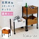 天然木 スタッキングボックス Raku-en 基本セット 幅40cm 高さ37.5 チェストボックス キャビネットボックス ストレー…
