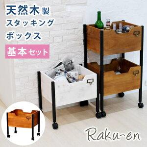 天然木 スタッキングボックス Raku-en 基本セット 幅40cm 高さ37.5 チェストボックス キャビネットボックス ストレージボックス ボックス収納ケース box収納 ラック 木製 コンテナ キャスター付