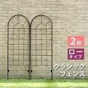 クラシックフェンス ロータイプ 2枚組 鉄製フェンス フェンス アイアンフェンス ガーデンフェンス アイアンラティス …