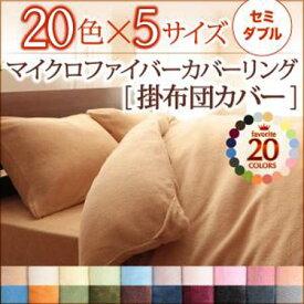 20色から選べるマイクロファイバー カバーリング 掛け布団カバー セミダブル 20色から選べる 40701663