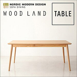 天然木 北欧スタイル ダイニングテーブル WOOD LAND ウッドランド 幅160 テーブル単品 ダイニングテーブル ダイニング用テーブル リビングダイニングテーブル おしゃれ リビング ダイニング キ