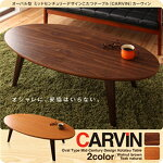 送料無料オーバル型ミッドセンチュリーデザインこたつテーブル【CARVIN】カーヴィン/楕円形(120×60)オーバル型ミッドセンチュリーデザインこたつテーブル【CARVIN】カーヴィン/楕円形(120×60)04060530905P07Feb16
