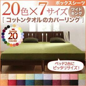 コットンタオル カバーリング ベッド用ボックスシーツ ワイドキング(シングルサイズ×2枚分) 20色から選べる 洗える コットン タオル生地 BOXシーツ ボックスシーツ おしゃれ 40702432